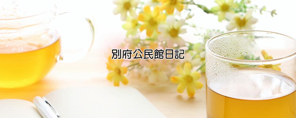 別府公民館日記